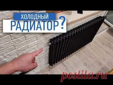 Холодный радиатор? | Радиаторы отопления | Ремонт квартир спб