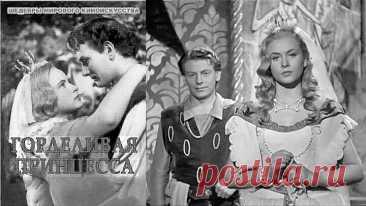 Горделивая принцесса (Чехословакия, 1952г.)