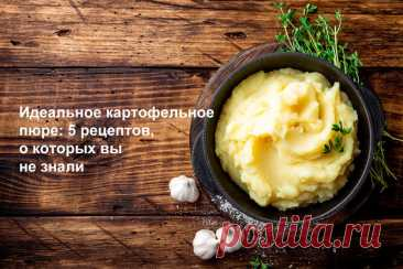 Рецепт картофельного пюре: как сделать его идеальным?