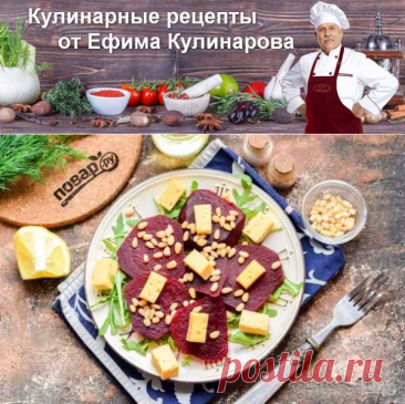 Салат из свеклы с кедровыми орешками | Вкусные кулинарные рецепты с фото и видео