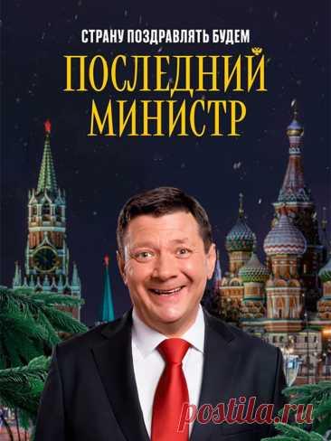 Последний министр (2021) - новый сезон
