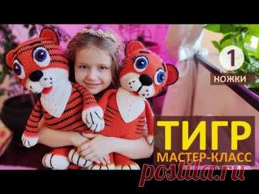 Тигр крючком Мастер-класс (ч.1) / Вязаный Тигренок Символ 2022 / Авторский МК