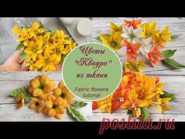 Цветы «Квадро» из ткани / шаблон один – цветы разные / Fabric flowers tutorial