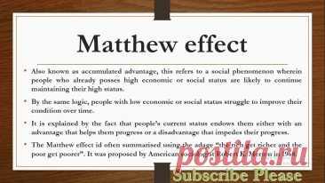 Эффект Матфея