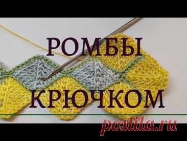"""Уникальный узор крючком!! Тунисское вязание, узор крючком """"ромбы колор блок"""". Не энтрелак и печворк!"""