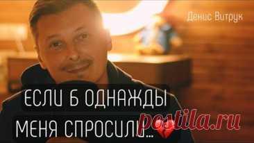 ЕСЛИ Б ОДНАЖДЫ МЕНЯ СПРОСИЛИ… 💔 Эн Сергеева/Денис Витрук