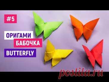 🦋Оригами 3D Бабочка🦋Как сделать бабочку из бумаги А4 без клея и ножниц 🦋Origami paper butterfly