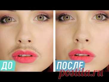 OMG: REMOVAL OF HAIR IN THE PERSON. HOW TO CLEAN FEMALE SHORT MOUSTACHES?