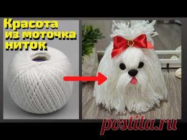 Взяла моток ниток и вот,что получилось/Шерстяная собака своими руками/How to make a yarn/wool dog