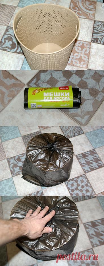 Раньше вставлял пакеты для мусора в ведро долго и неудобно, теперь делаю это за пару секунд, делюсь лайфхаком Добрый день, друзья! Хочу поделиться с вами небольшим лайфхаком, который позволяет очень быстро и аккуратно вставить мусорный мешок в ведро. Обычно, когда устанавливаешь мешок для мусора в ведро, то он электризуется, прилипает к рукам, и с ними (руками) вытаскивается обратно, а ещё этот... Читай дальше на сайте. Жми подробнее ➡