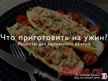 Еда на каждый день | Яндекс Дзен