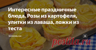 Интересные праздничные блюда. Розы из картофеля, улитки из лаваша, ложки из теста