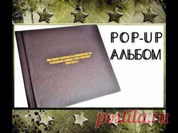 СКРАПБУКИНГ/ДЕМБЕЛЬСКИЙ ПОП АП АЛЬБОМ/POP UP ALBUM/INTERACTIV MEN'S ALBUM/SCRAPBOOK IDEAS