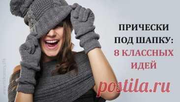 Прически под шапку: 8 простых и выигрышных идей Отлично сочетаются и не портятся под шапкой или шляпой!...