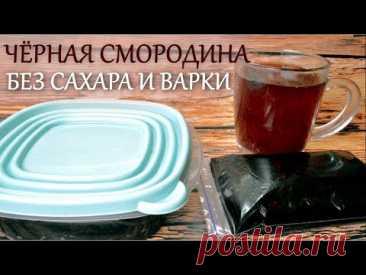 Чёрная смородина на зиму для пирогов и чая без сахара и кипячения