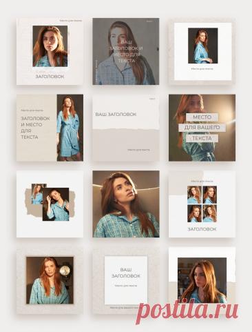 Шаблоны для красивого оформления Instagram Grey Silver Style