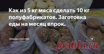 Как из 5 кг мяса сделать 10 кг полуфабрикатов. Заготовка еды на месяц впрок.