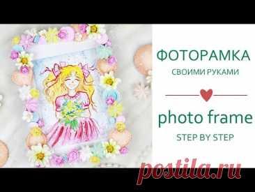 Декор рамки для фото/Детская фоторамка своими руками/ Декор для детской комнаты/ Decor photo frame