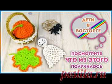 Дети в ВОСТОРГЕ! Утилизируем остатки пряжи и вяжем украшения к Хеллоуину
