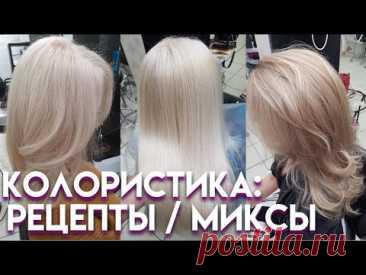 Колористика, окрашивание волос. Рецепты и миксы для тонирования. Пепельный блонд. холодный блонд.