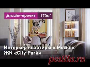 Проект интерьера квартиры в Москве. Дизайн-проект интерьера и планировки квартиры. ЖК City Park