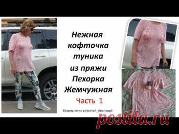 Летняя кофточка Жемчужная рапсодия связанная спицами МК Часть 1