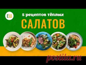 Еда Шоу | 5 рецептов тёплых салатов - YouTube
