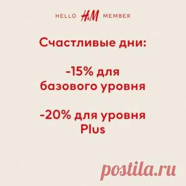 В H&M заканчиваются «Счастливые дни» для участников программы лояльности! 😱Если вы еще не успели воспользоваться специальными скидками, спешите к нам в магазин и на сайт! 😁 Не участник? Скорее зарегистрируйтесь, чтобы обновить летний гардероб по самым привлекательным ценам!😉 #HelloMember #HM