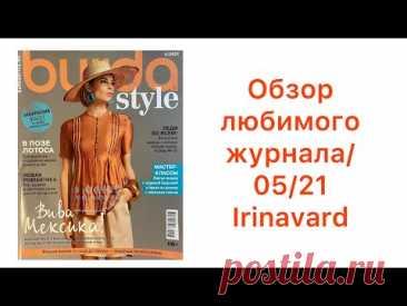 ОБЗОР ЛЮБИМОГО ЖУРНАЛА/ СУПЕР ЖАКЕТ 05/21/ IRINAVARD