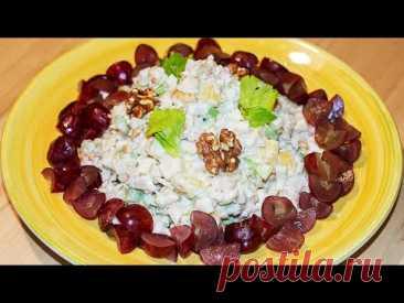 Вальдорфский салат с виноградом