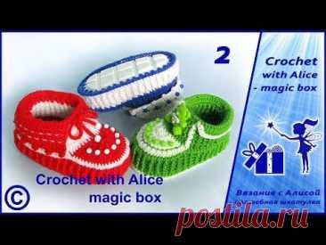 Детские мокасины крючком на резиновой подошве. Часть 2. Crochet baby moccasins. Alice - Crochet