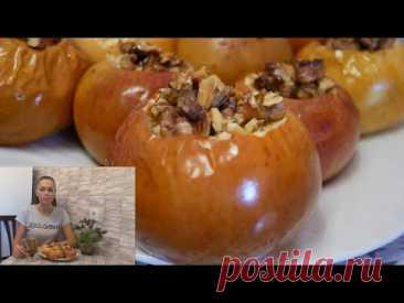 ЗАПЕЧЕННЫЕ ЯБЛОКИ с ОРЕХАМИ в ДУХОВКЕ. Вкусный и полезный десерт