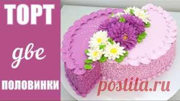 Торт для двоих с Хризантемами(крем БЗК). /Cake for two with Chrysanthemums(protein custard).