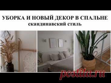 УБОРКА В СПАЛЬНЕ▪️НОВЫЙ ДЕКОР▪️СПАЛЬНЯ В СКАНДИНАВСКОМ СТИЛЕ  #уборка #мотивация