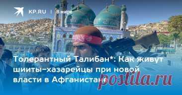 Толерантный Талибан*: Как живут шииты-хазарейцы при новой власти в Афганистане Кабульские хазарейцы поделились с корреспондентом kp.ru Александром Коцем впечатлениями от новой власти [фото]