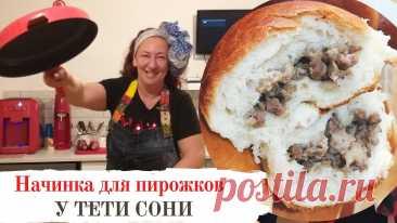 Начинка для пирожков из сырого фарша #утетисони #вкусноенастроениеО простой и вкусной еде. И немного об Израиле.Простые рецепты мои, моей бабушки и мамы, которые наполняют дом уютом и теплом.Люб...