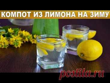 Компот из лимона на зиму рецепт с фото пошагово и видео - 1000.menu