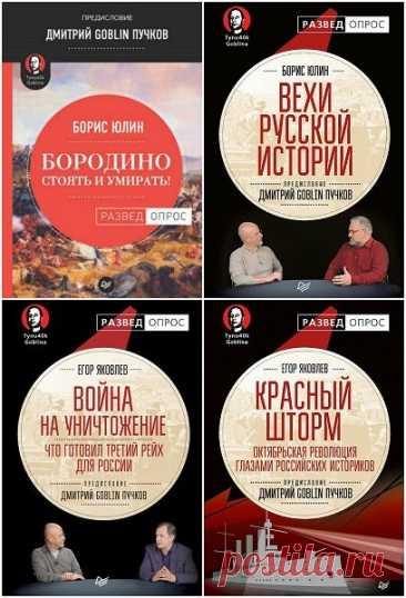 """Серия """"Разведопрос"""" в 20 книгах (2017-2021)"""