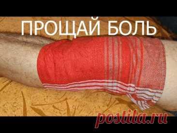 Боль в коленях и суставах уйдет МОМЕНТАЛЬНО. Срочно намажьте это… Личный опыт моей соседки