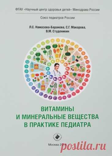 Витамины и минеральные вещества в практике педиатра. Намазова-Баранова Л.С. (2016)