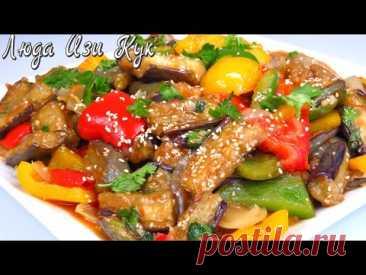БАКЛАЖАНЫ В КИСЛО-СЛАДКОМ СОУСЕ по-китайски Люда Изи Кук рецепт Китайской кухни Универсальное Блюдо