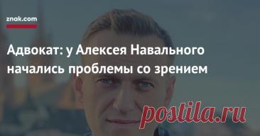 Адвокат: уАлексея Навального начались проблемы созрением Адвокат оппозиционера Алексея Навального Ольга Михайлова навестила политика в СИЗО и рассказала о его самочувствии и условиях содержания