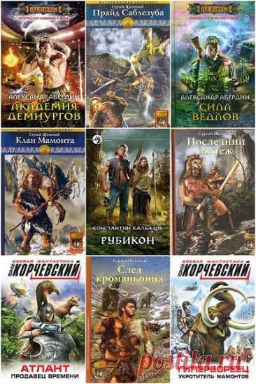 Доисторические приключения. 276 книг (1920-2018)