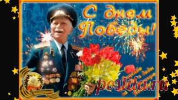 9мая#деньпобеды #поздравлениесднемпобеды #сднемпобеды #поздравлениес9мая #с9мая  С Великой Победой! Красивое поздравление с Днем Победы! 9 мая наступает великий праздник - праздник Великой Победы ! 9 мая поздравление,день победы,9 мая,с днем победы,поздравить с днем победы,музыкальное поздравление с 9 мая,с днем победы 9 мая,с днем победы 2021,с днем победы поздравления,с днем победы видео,Победа скачать,с днём 9 мая,поздравление с 9 мая,поздравление с днем поб...