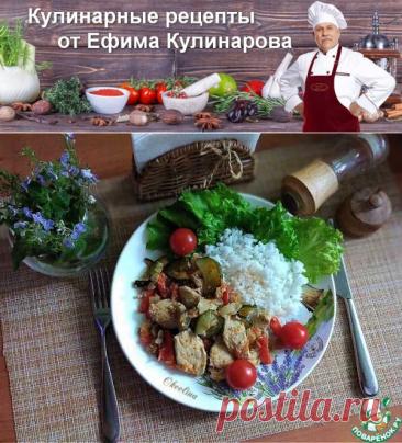 Тушёная куриная грудка с овощами | Вкусные кулинарные рецепты с фото и видео