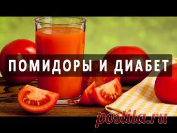 The use of tomatoes and tomato juice at diabetes