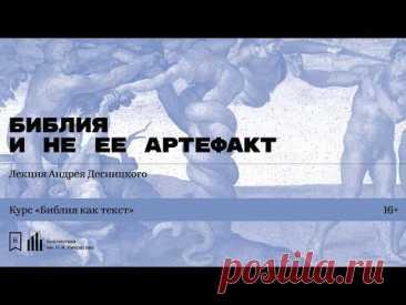 «Библия и не ее артефакт». Лекция Андрея Десницкого