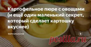 Картофельное пюре с овощами (и ещё один маленький секрет, который сделает картошку вкуснее) Картофельное пюре и так само по себе очень вкусное блюдо. Но его можно сделать ещё полезнее и вкуснее. Добавляю в него другие овощи - это для пользы. И есть ещё один маленький секретный ингредиент. Он сделает вкус картошки гораздо интереснее и насыщеннее. Этим секретом со мной поделился шеф-повар одного ресторана. А я делюсь с вами! Видео приготовления Картофельного пюре с секретом....