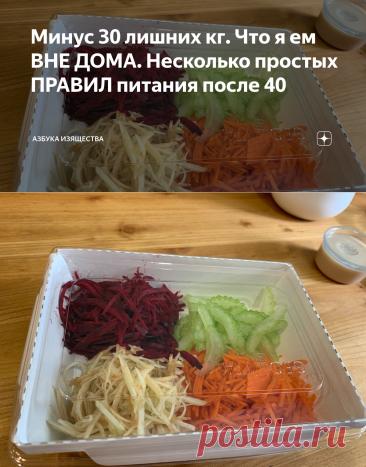 Минус 30 лишних кг. Что я ем ВНЕ ДОМА. Несколько простых ПРАВИЛ питания после 40 | Азбука изящества | Яндекс Дзен