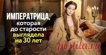 Что известно про императрицу, которая выглядела на 30 в глубокой старости Древние тайны сохранения молодости.
